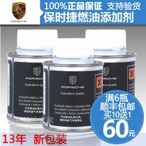 保时捷卡宴快乐跑燃油添加剂保时捷燃油宝汽车专用汽油添加剂正品 价格:60.00