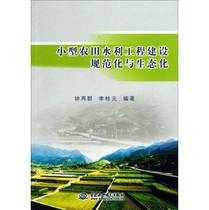 ☆正版☆小型农田水利工程建设规范化与生态化/钟再群,李☆包邮 价格:17.90