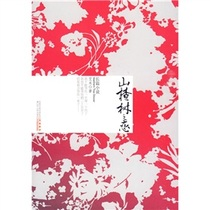 ☆正版☆山楂树之恋/艾米著☆包邮 价格:14.00