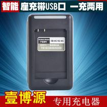 壹博源 诺基亚N80 N90 5300 6120C 5320XM手机充电器 BL-5B 座充 价格:13.60