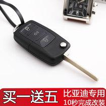 比亚迪F3折叠钥匙改装BYDF3R专用遥控器 F6/F3/F0钥匙 买一送五 价格:26.00