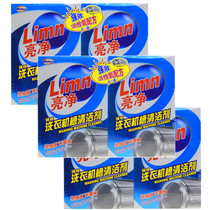 洗衣机清洁剂 威露士亮净洗衣机槽清洗剂6盒装 滚筒消毒除菌 包邮 价格:59.90