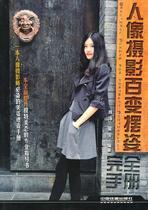 正版E2 人像摄影摆态百姿/陈冲,吴芳 / 9787113118723/ 中国铁 价格:19.92