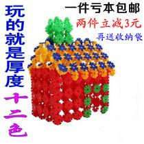 华隆雪花片积木中/大号加厚塑料乐高式拼插玩具儿童益智3-7岁包邮 价格:21.90