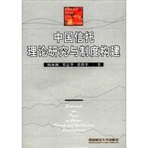 【正版】中国信托理论研究与书籍 书 金融与投资 信用管理与信贷 价格:17.50