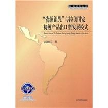 """【正版】""""资源诅咒""""与拉美国家初级产品书籍 书 经济 世界经济 价格:17.00"""