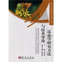 【正版】昆虫学研究方法与技术导论/文书籍 科学与自然 生物科学 价格:75.10