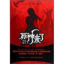 【正版】死神来了/早安夏天书籍 书 青春文学 悬疑/惊悚 价格:13.70