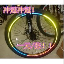自行车反光贴 山地车车圈贴 钢圈反光贴风火轮式反光贴纸车轮贴纸 价格:1.00