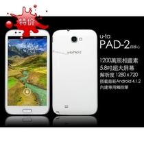 低�r �L江 U-ta PAD-2 PAD2 四核心5.8�贾腔坌褪�C�p卡16G�M�A版 价格:1200.86