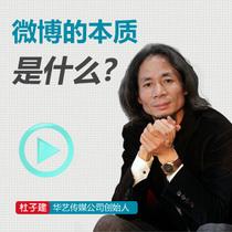 """优米 杜子健 微博的本质 微博营销 """"答案""""营销 管理消费者需求欲 价格:280.00"""