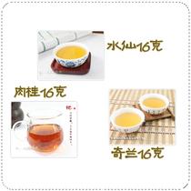 2013春茶 特级 水仙肉桂奇兰品尝泡各16克 武夷山 正岩 价格:9.80