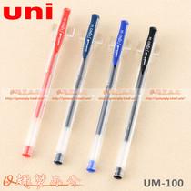 天猫正品 日本三菱 UM-100 中性笔 三菱水笔 UM-100 0.5mm 顺滑笔 价格:2.95