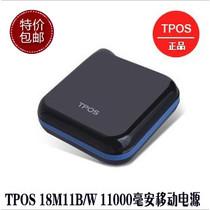包邮 TPOS移动电源 18M11W/B 苹果三星 HTC手机充电宝11000毫安 价格:235.00