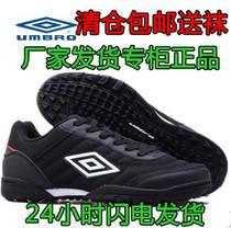 包邮Umbro茵宝专柜正品 透气运动鞋男跑步鞋男鞋女鞋情侣鞋慢跑鞋 价格:48.00