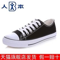 正品专柜人本女鞋男鞋情侣鞋学院风帆布鞋凡客诚品官方有售209 价格:45.00