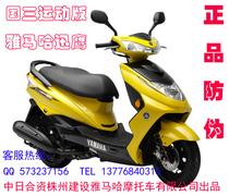 雅马哈  国三 迅鹰125踏板摩托车 ZY125T-5/6/A迅鹰125  仿伪正品 价格:8680.00