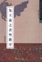 集王羲之书圣教序 满38包邮 价格:30.20
