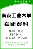 南京工业大学地理信息系统概论内部考研笔记真题资料 价格:168.00