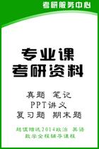 中科院研究生院植物营养学考研真题资料讲义笔记复习题期末题 价格:168.00