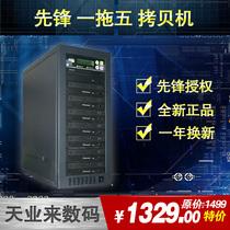 特价先锋 光盘拷贝机 一拖五 光盘刻录塔 光盘塔 拷贝塔ACARD德科 价格:1329.00