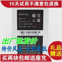 出厂批发价 KPT港利通A7原装手机电池 京崎T88港利通A7电池板包邮 价格:15.00
