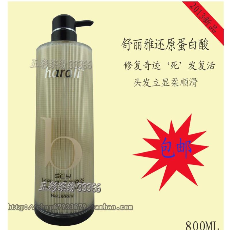 正品汇丽还原蛋白酸 舒丽雅卵磷脂还原酸发膜酸性蛋白修复还原素 价格:58.50
