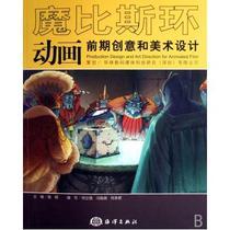 魔比斯环动画前期创意和美术设计 陈明 艺术 书籍 正版 价格:46.55