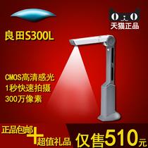 良田高拍仪 S300L 良田s300l S104 便携式高速文件扫描仪 A4 正品 价格:548.00