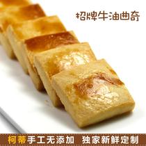 法式牛油曲奇 手工饼干盒装烘焙无添加自制 定制美食小吃零食伴侣 价格:19.40
