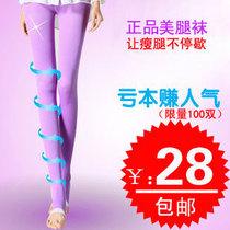 瘦腿袜正品燃脂夜间塑型瘦腿袜正品燃脂 睡眠袜裤美腿瘦小腿套 价格:70.00