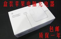 盒装 原装苹果电脑充电器 macbook air pro 电源 笔记本适配器 价格:260.00