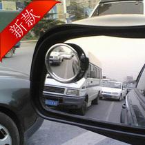 高清晰汽车倒车小圆镜可调节盲点镜广角镜倒车镜后视镜倒车辅助镜 价格:9.90