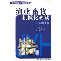 [满69元包邮]渔业、畜牧机械化必读 价格:7.40