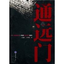 正版包邮/通远门 /王逸红,王彩练/小说书籍 价格:35.40