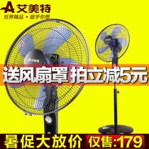 【特价最后8小时】艾美特 静音电风扇 FS4066T2-5 家用摇头落地扇 价格:179.00