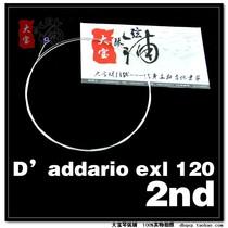 【大宝琴弦铺】D'Addario/达达里奥 exl120单弦 单二弦 2nd 价格:5.00