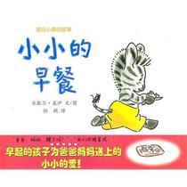 032 商城正版/蒲蒲兰绘本馆 斑马小奔的故事-小小的早餐(精) 价格:21.60