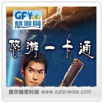 悠游一卡通(十二之天贰/炎龙骑士团/三国/黄易15元点卡 自动 价格:14.40