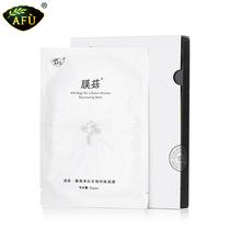 AFU阿芙膜菇净白生物纤维面膜33g*3 美白面膜贴 接近完美的面膜 价格:269.00