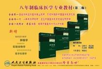 八年制临床医学专业卫生部规划教材第二版 8年制 第2版(全套37本) 价格:14.99