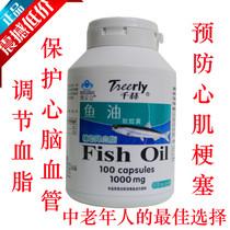 千林鱼油软胶囊  100粒 调节降血脂 血压抗血栓保护视力降血压 价格:58.00