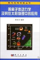 等离子体动力学及其在太阳物理中的应用(精)/现代太阳物理丛书书 价格:40.60