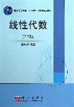 线性代数第2版普通高等教育十一五国家级规划教材书 陈维新 价格:25.40