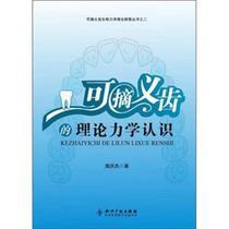 可摘义齿的理论力学认识/可摘义齿生物力学理论探索丛书书 黄庆杰 价格:50.40