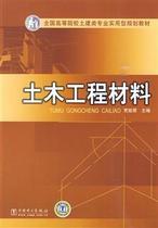 土木工程材料(全国高等院校土建类专业实用型规划教材)书 贾致荣 价格:29.70