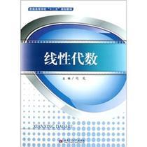 线性代数(普通高等学校十二五规划教材)书 倪岚 价格:23.50