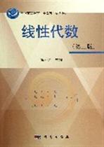 线性代数第2版普通高等教育十二五规划教材书 杨万才 价格:22.80