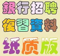 【纸质】 建设银行招聘考试笔试 2013中国建设银行招聘讲义资料 价格:35.00