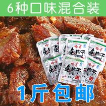 1斤包邮四川特产 哈哥麻辣五香兔肉干 6口味混装比牛肉干好吃250g 价格:36.50